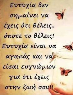 Η ευτυχία δεν είναι ζήτημα έντασης,  αλλά ισορροπίας, τάξης, ρυθμού  και αρμονίας.Thomas Merto