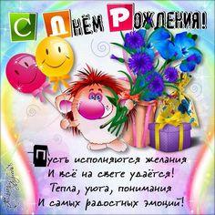 Поздравление с днём рождения ярославну