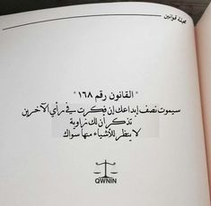 Rules Quotes, Ali Quotes, Sweet Quotes, Lyric Quotes, Book Quotes, Words Quotes, Qoutes, Arabic Poetry, Arabic Words