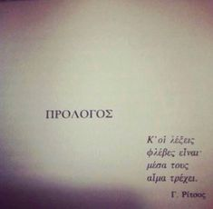 gritsos- γ.ριτσος gritsos -#nicewordsforwifeloveyou #nicewordsforwiferelationships #nicewordsforwifesweets Poetry Quotes, Words Quotes, Me Quotes, Sayings, Motivational Words, Inspirational Quotes, Greek Words, Greek Quotes, Some Words