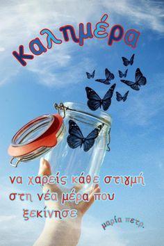 Good Night, Good Morning, Viera, Wallpapers, Poster, Nighty Night, Buen Dia, Bonjour, Wallpaper