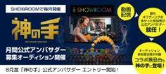 SHOWROOMと神の手連携企画決定  毎月実施する公式アンバサダー募集オーディション開始    株式会社ブランジスタゲーム本社東京都渋谷区代表取締役社長木村泰宗以下当社が運営する神体験3Dクレーンゲーム神の手とライブ動画ストリーミングプラットフォームを提供するSHOWROOMショールームが連携し神の手を広く宣伝してくれる公式アンバサダー募集オーディションを毎月開催いたしますまた当社がアイドル声優などオーディションの参加者全員のオリジナルグッズを制作し神の手の景品としても登場させます    SHOWROOM神の手連携企画 毎月開催公式アンバサダー募集オーディションスタート http://ift.tt/2tI1LbC…