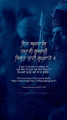 What is the healthy people 2020 initiative fund 2016 calendar Sikh Quotes, Gurbani Quotes, Indian Quotes, Guru Granth Sahib Quotes, Sri Guru Granth Sahib, Punjabi Love Quotes, Amai, My Prayer, Trust God