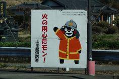ファイヤモン@上球磨消防署