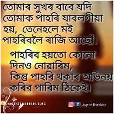 Assamese Quotes For Love, Cute Quotes, Sad Quotes, Best Quotes, Romantic Words, Romantic Quotes, Sweet Love Words, Evening Greetings, Beautiful Love Quotes, Zindagi Quotes