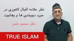 نظر علامه دکتر محمد اقبال لاهوری در مورد دیوبندی ها و وهابیت