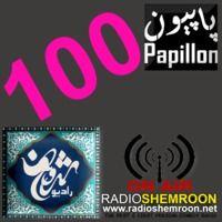 پاپیون برنامه ۱۰۰ آدینه ۱۵ آگِست ۲۰۱۴ by Shemroon24/7Radio on SoundCloud