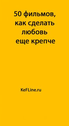 Cinema, Classy, Books, Movies, Movie Posters, Libros, Chic, Films, Book