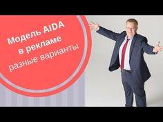 Модель AIDA в рекламе разные варианты