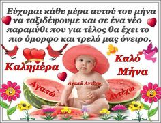 Kalo Mina Good Morning Happy Sunday, Mina, Greek Quotes, Logs, Winnie The Pooh, Winnie The Pooh Ears, Pooh Bear