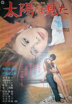 太陽は見た 渥美マリ 1970年 峰岸隆之介 監督・井上芳夫 大映