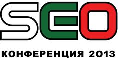 SEO Conference 2013 is the leading event on search engine optimization and marketing for Bulgaria and preferred meeting place for customers, optimizers and representatives of the search engines.