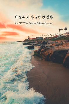 All of this seems like a dream - 이 모든 게 다 꿈인 것 같아