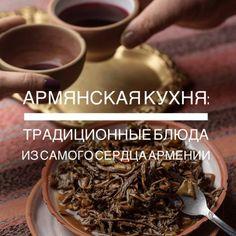 Армянская кухня: традиционные блюда из самого сердца Армении