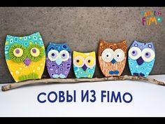 Совы из FIMO / FIMO Owls - YouTube