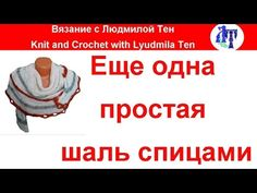 Вязание с LusiTen Shawl, Knit Crochet, Knitting, Youtube, Cape Clothing, Tricot, Breien, Stricken, Weaving