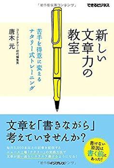 新しい文章力の教室 苦手を得意に変えるナタリー式トレーニング (できるビジネス) | 唐木 元 |本 | 通販 | Amazon
