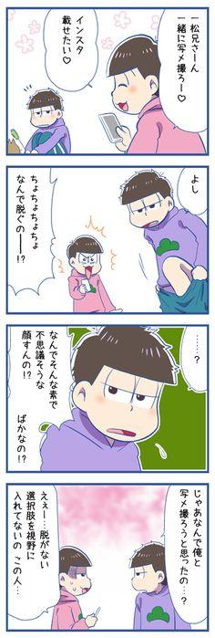おそ松さんTwitterまとめ 08 【軽く腐有り】 [4]
