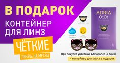 При покупке упаковки Adria 0202 (6 линз в упаковке) контейнер для линз в Подарок! http://af.gdeslon.ru/ck/422a2b4b544779b769efb4c00b1be85f13915302/209339  Магазин: zdravzona.ru  Начало акции: 03 августа 2016 Конец акции: 31 августа 2016 Тип: подарок к заказу  Описание: При покупке упаковки Adria 0202 (6 линз в упаковке) контейнер для линз в Подарок! http://af.gdeslon.ru/ck/422a2b4b544779b769efb4c00b1be85f13915302/209339