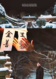Goblin The Lonely And Great God, Goblin Korean Drama, Goblin Gong Yoo, Goong Yoo, Goblin Kdrama, Kwon Hyuk, South Korea Seoul, Series Movies, Tv Series
