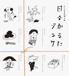 ニシワキタダシの日々かるたブック Japan Illustration, Character Illustration, Graphic Design Illustration, Graphic Design Art, Logo Design, Buch Design, Japanese Graphic Design, Japan Design, Vintage Design