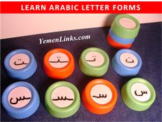 Learn Arabic Letter Forms with manipulatives