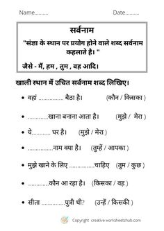 Worksheet For Class 2, Worksheets For Grade 3, Hindi Worksheets, English Worksheets For Kids, Seasons Worksheets, First Grade Spelling, Hindi Language Learning, Kindergarten Reading Activities, English Learning Spoken
