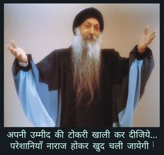 98 Best Osho Images In 2019 Osho Hindi Quotes