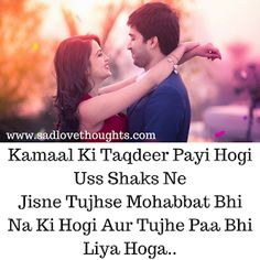 saddest quotes ever in hindi Love Song Quotes, Famous Love Quotes, Love Quotes In Hindi, Love Quotes For Her, Sad Quotes, Feeling Alone Status, Old Poetry, Sad Alone, Army Quotes