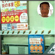 セブンミール http://yokotashurin.com/etc/201502.html