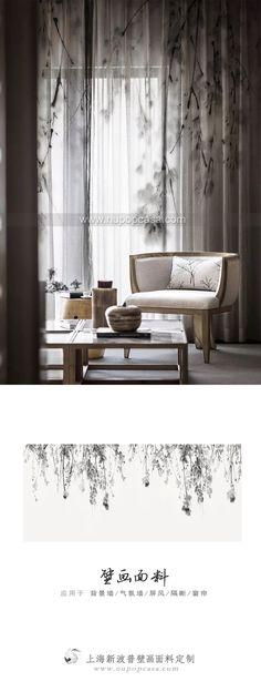 水墨艺术窗帘面料--酒店室内设计应用:隔断、沙发背景、床背景、玄关、窗帘、屏风