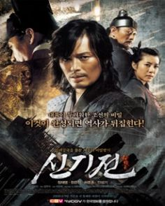 THE DIVINE WEAPON 2008 KOREAN Drama cast: JUNG JAE-YOUNG, HAN EUG-JUNG, AHN SUNG-KI, HEO HUN-HO, RYU HYEON-KYEONG. During the reign of King Sejong, Joseon Dynasty was the embodiment of the perfect state. To the Ming China, the aspiring imperial power, Joseon presented an obstacle to territorial expansion. The Ming China demanded submission and interfered with internal affairs of Joseon.