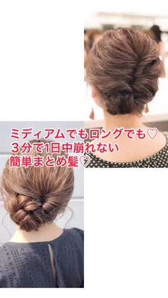 【初心者向け】くるりんぱ×2『愛されアップ♡』 | C CHANNEL Hair Arrange, French Braid, Curls, Hair Care, Hair Makeup, Braids, Hair Beauty, Make Up, Hairstyle