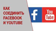 Как связать Бизнес-страницу на Фейсбуке и канал Youtube. Вкладка Youtube...