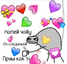 Cute Backgrounds For Iphone, Time Meme, Russian Humor, Happy Memes, Heart Meme, Cute Love Memes, Aesthetic Memes, Work Memes, Quality Memes