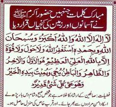 Mery NABI ki khaas dua Duaa Islam, Islam Hadith, Allah Islam, Islam Quran, Alhamdulillah, Islamic Page, Islamic Dua, Islamic Quotes, Prayer Verses