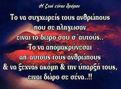 Θα έλεγα συνχωρουμε,αγαπάμε ,και υπάρχουμε παντα όταν μας χρειάζονται !!! Great Words, Some Words, Let's Have Fun, Greek Quotes, Food For Thought, Forgiveness, Philosophy, Life Is Good, Real Life