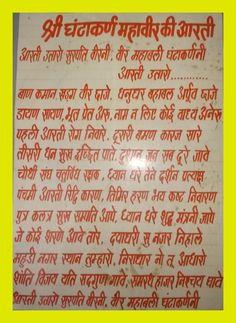 श्री घंटाकर्ण महावीर जी की आरती  SHREE GHANTAKARAN MAHAVIR JI AARTI-SANJAY LODHA JAIN,BHOPAL