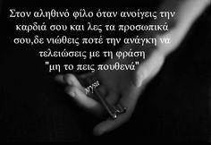 Σύνδεσμος ενσωματωμένης εικόνας Me Quotes, Qoutes, Greek Quotes, Great Words, Motivation Inspiration, Favorite Quotes, Life Is Good, Friendship, Inspirational Quotes