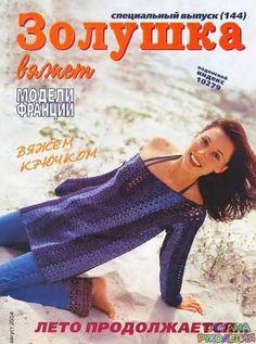 Золушка вяжет 144-2004-08 Спец выпуск Модели Франции Вяжем крючком. - Золушка…