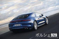 【新車スクープ】ポルシェ928後継モデル新型「929」が登場?は2020年に登場か 写真・画像