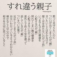 あなたの本当のふるさとはどこなのか? | 女性のホンネ川柳 オフィシャルブログ「キミのままでいい」Powered by Ameba Wise Quotes, Famous Quotes, Words Quotes, Inspirational Quotes, Sayings, The Words, Cool Words, Japanese Quotes, Special Words