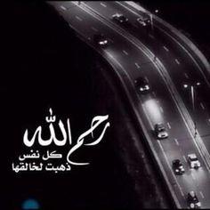 رحمك الله اختي Islamic Love Quotes, Arabic Quotes, Love Words, Beautiful Words, Grieving Quotes, Words Quotes, Sayings, Islamic Pictures, Arabic Words