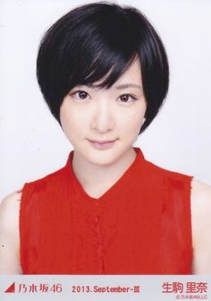 Amazon.co.jp: 乃木坂46 生写真/生駒里奈/2013.September-III: ホーム&キッチン