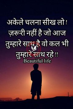 Rukhsar Chhipa Hindi Quotes Images, Hindi Quotes On Life, My Life Quotes, Motivational Quotes In Hindi, Sad Love Quotes, Girly Quotes, Reality Quotes, Happy Quotes, Wisdom Quotes