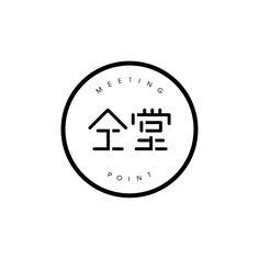 Chinese logo / 仝堂 Meeting Point [Restaurant Brand]
