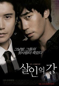 한국영화 포스터 속