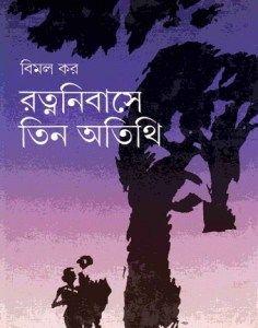 Ratnonibase Tin Atithi by Bimal Kar free ebook pdf, Bengali e-Books Collection, Ratnonibase Tin Atithi by Bimal Kar free ebook pdf Reading Story Books, Book Collection, Ebook Pdf, Free Ebooks, Tin, Movie Posters, Frame, Picture Frame, Pewter