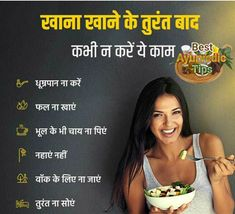 Best Ayurvedic Tips you Tube channel Good Health Tips, Natural Health Tips, Health And Beauty Tips, Health Advice, Health Heal, Health Diet, Health And Nutrition, Home Health Remedies, Natural Health Remedies