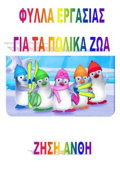 Arctic Animals, Winter Fun, Winter Activities, Education, Blog, Crafts, Fictional Characters, Manualidades, Blogging